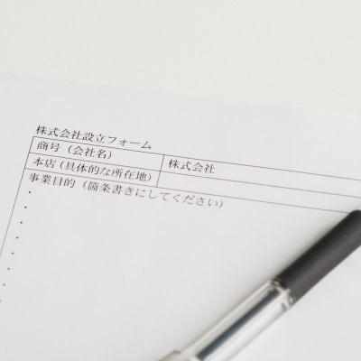 世田谷区・目黒区の株式会社設立サポート【要予約】
