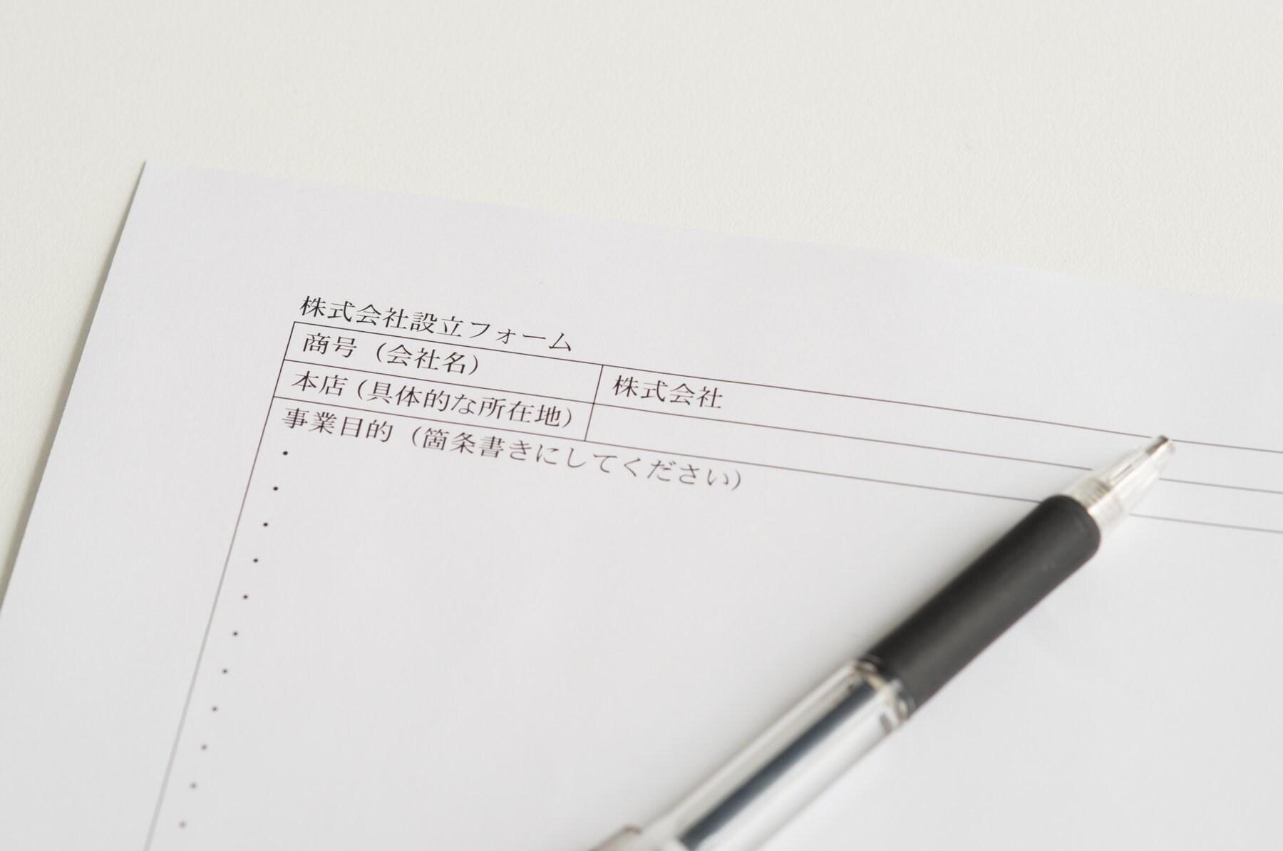 世田谷区・目黒区の株式会社設立サポート【要予約】のイメージその1