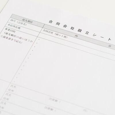 世田谷区・目黒区の合同会社設立サポート【要予約】