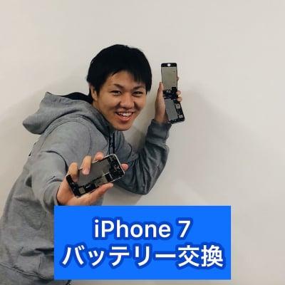iPhone 7 バッテリー交換