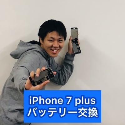 iPhone 7 plus バッテリー交換