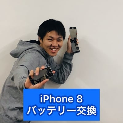 iPhone 8 バッテリー交換