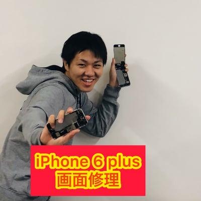 iPhone 6Plus 画面修理