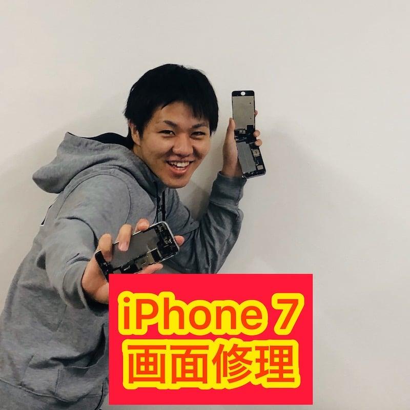 iPhone 7 画面修理のイメージその1