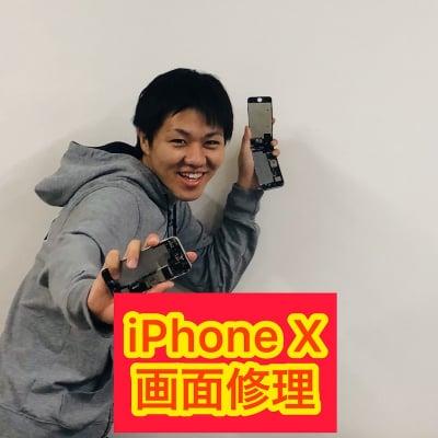 iPhone Ⅹ 画面修理