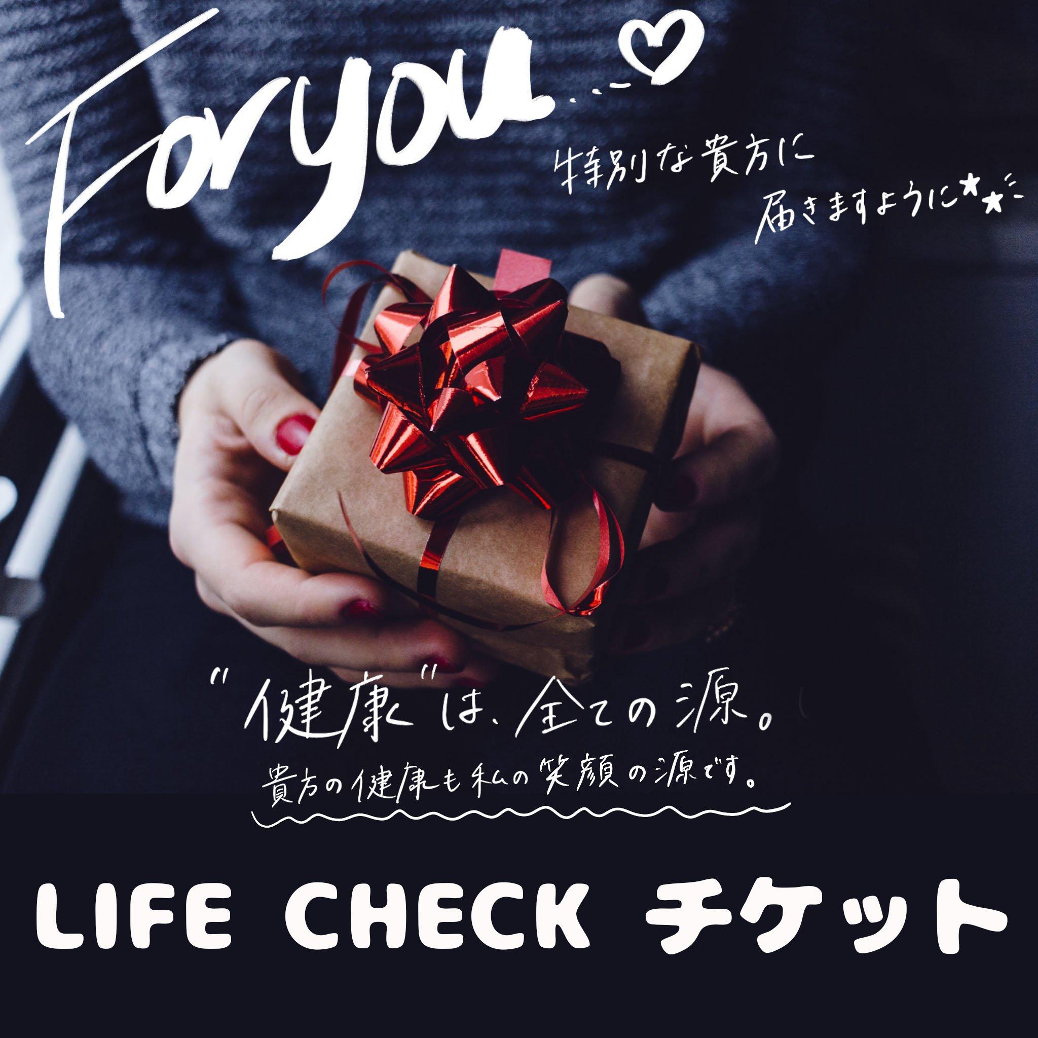 【限定100枚!】LIFE CHECK得得チケット5回分のイメージその1