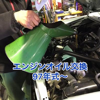 エンジンオイル交換 97年式〜