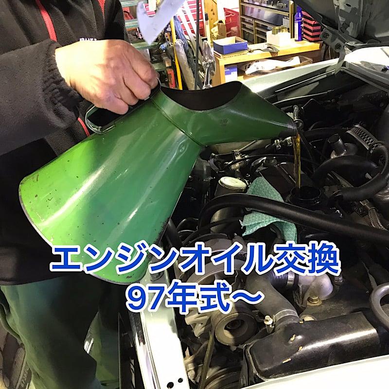 エンジンオイル交換 97年式〜のイメージその1