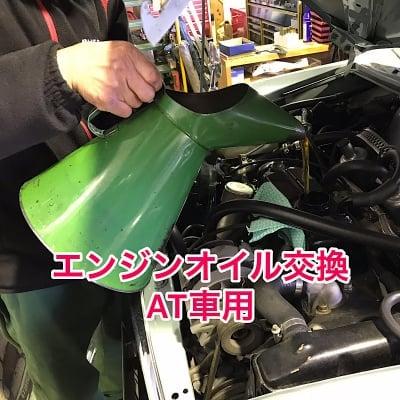エンジンオイル交換 AT車用