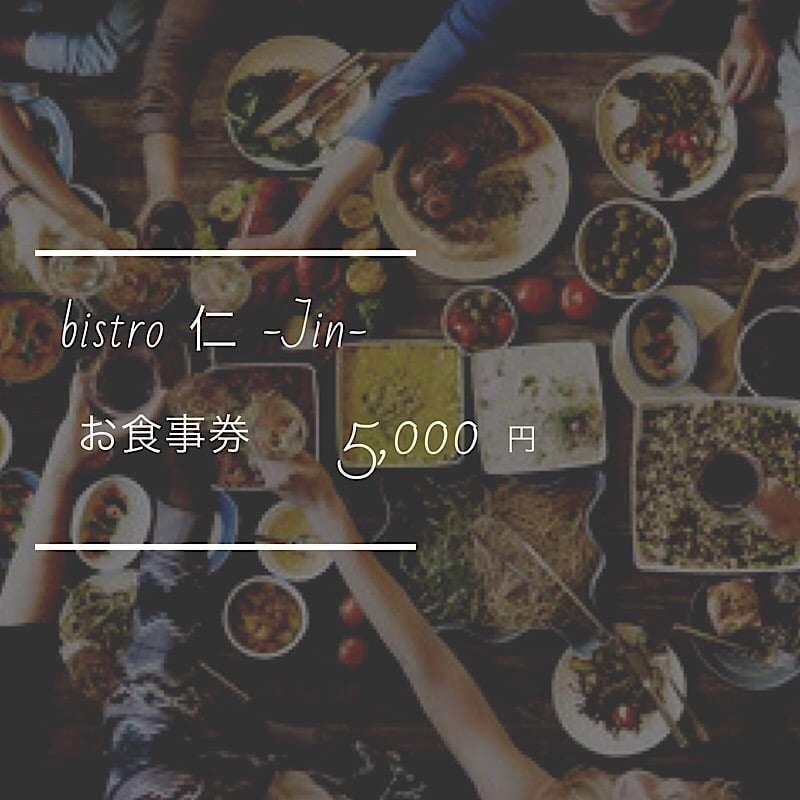 お食事券5,000円のイメージその1