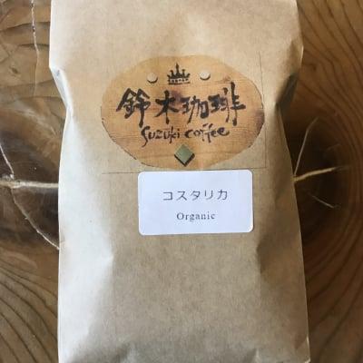 【福岡のオーガニックショップコラボレーション】鈴木珈琲 コスタリカ 200g