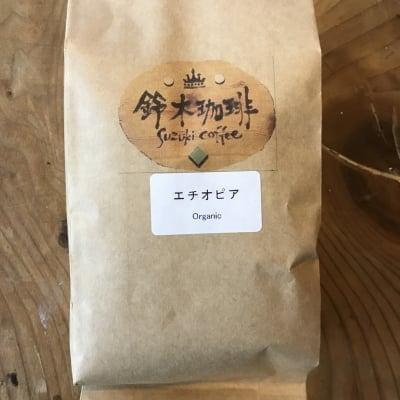 鈴木珈琲 エチオピア 200g