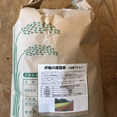 【お味噌汁のご飯にはやっぱり。】のんびりファーム 犬鳴の清流米《元気つくし》 5kg