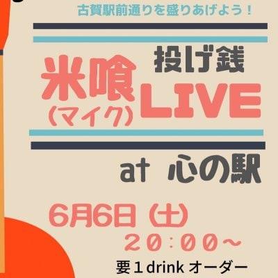 【投げ銭専用】6/6(土)20:00〜【米喰(マイク)ライヴ at 心の駅】
