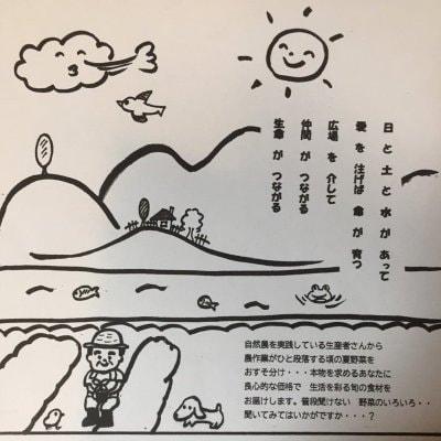【現地払い専用】8/9(日) 日土水市(ひとみいち)出店【福岡のオーガニックショップコラボレーション】