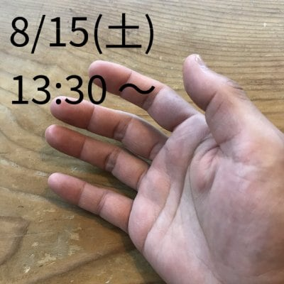 【現地払い専用】8/15(土)13:30〜【ガイド:レノウ】ゆるむセッション【福岡のオーガニックショップコラボレーション】