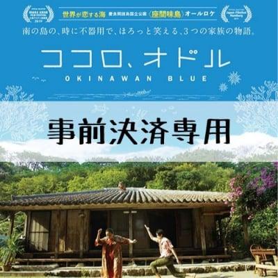 【事前決済専用ウェブチケット】「ココロ、オドル」上映シンポジウム・沖縄の自然と映像で地域活性
