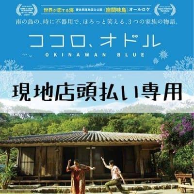 【事前予約/当日現地払い専用ウェブチケット】「ココロ、オドル」上映シンポジウム・沖縄の自然と映像で地域活性