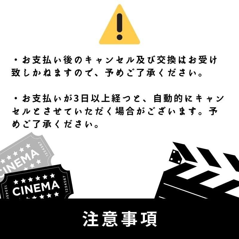 映画観賞WEBチケット(1回鑑賞分)【小学生】のイメージその3