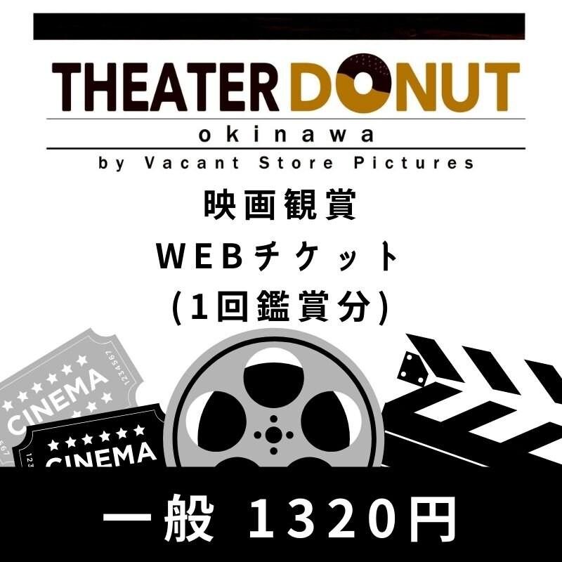 映画観賞WEBチケット(1回鑑賞分)【一般】のイメージその1