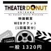 映画観賞WEBチケット(1回鑑賞分)【一般】