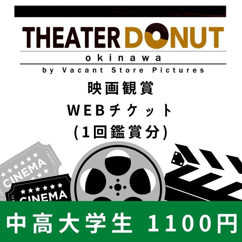 映画観賞WEBチケット(1回鑑賞分)【中高大学生】のイメージその1