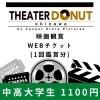 映画観賞WEBチケット(1回鑑賞分)【中高大学生】