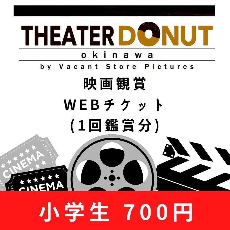 映画観賞WEBチケット(1回鑑賞分)【小学生】のイメージその1