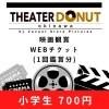 映画観賞WEBチケット(1回鑑賞分)【小学生】