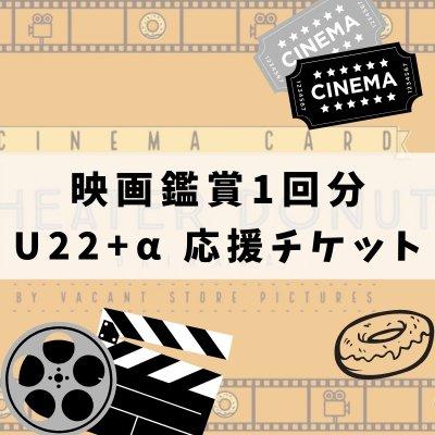U22+α学生応援・映画観賞WEBチケット(1回鑑賞分)【22歳以下+学生応援チケット】