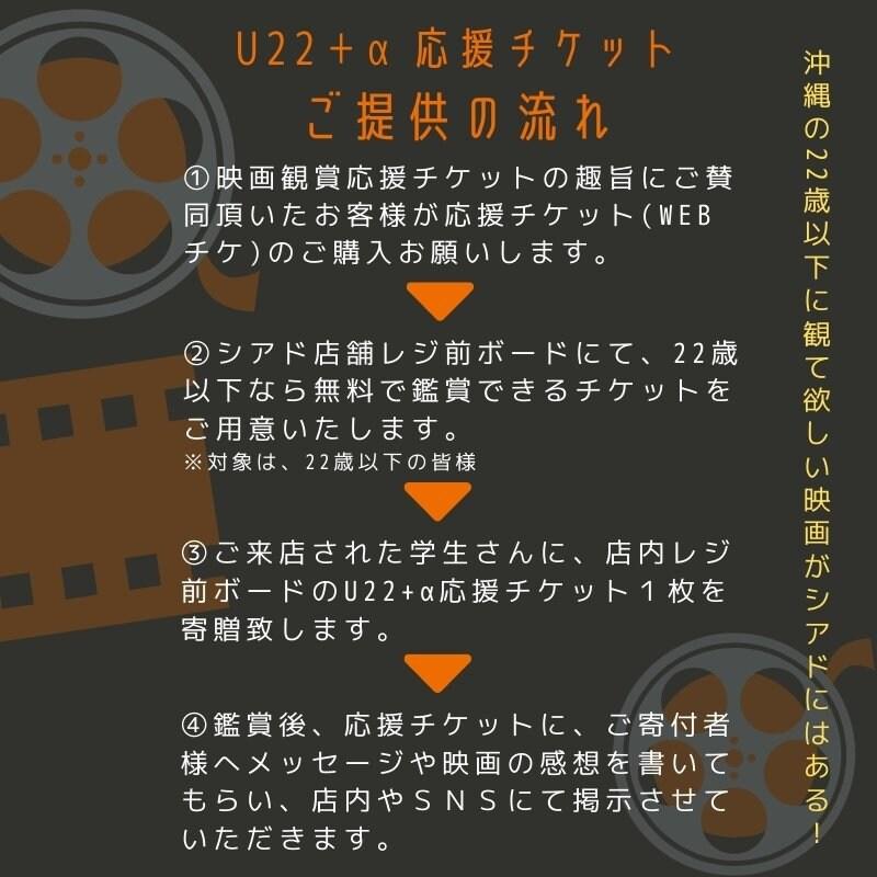 U22+α学生応援・映画観賞WEBチケット(1回鑑賞分)【22歳以下+学生応援チケット】のイメージその2
