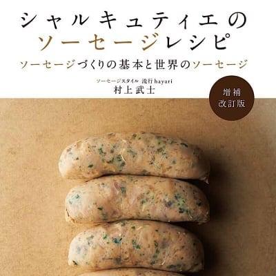 シャルキュティエのソーセージレシピ 増補改訂版: ソーセージづくりの基本と世界のソーセージ