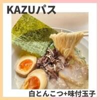 【店頭払いのみ】KAZUパス「白とんこつ+味付玉子」一杯分チケット