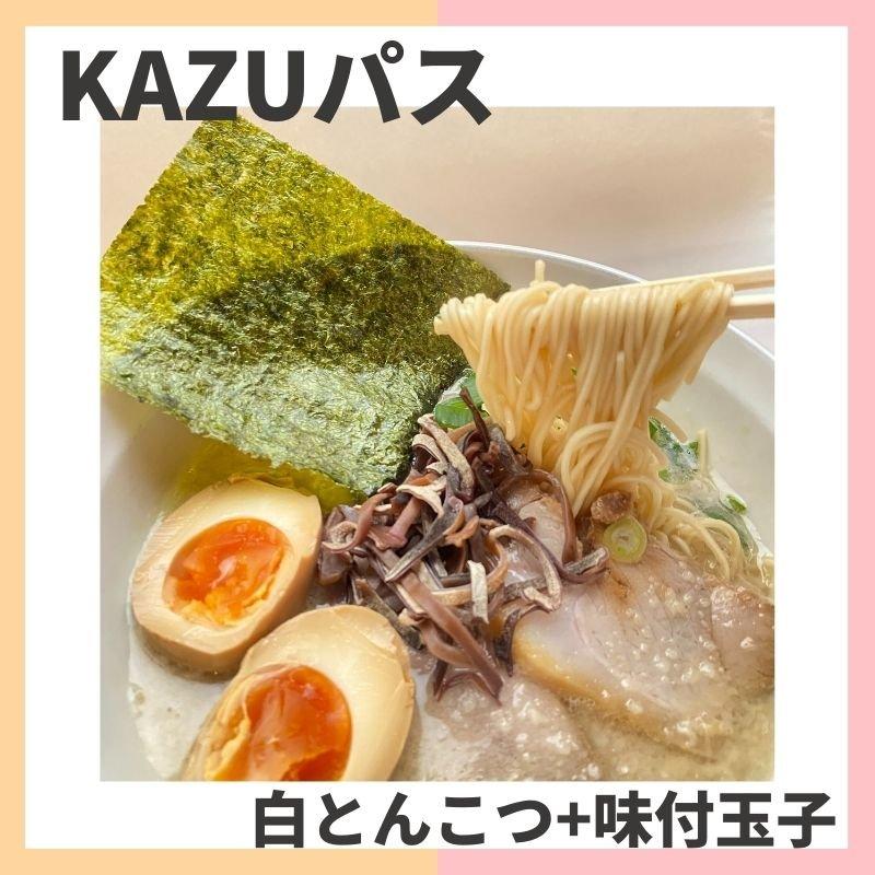 【店頭払いのみ】KAZUパス「白とんこつ+味付玉子」一杯分チケットのイメージその1