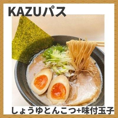 【店頭払いのみ】KAZUパス「しょうゆとんこつ+味付玉子」一杯分チケット