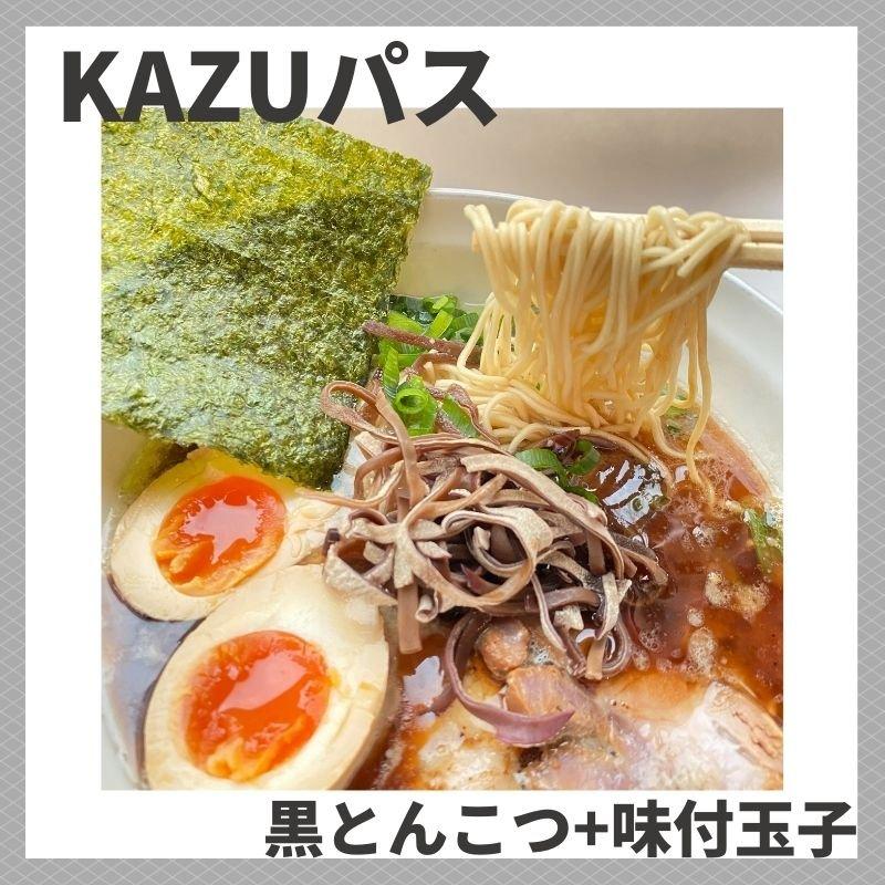 【店頭払いのみ】KAZUパス「黒とんこつ+味付玉子」一杯分チケットのイメージその1