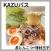 【店頭払いのみ】KAZUパス「黒とんこつ+味付玉子」一杯分チケット