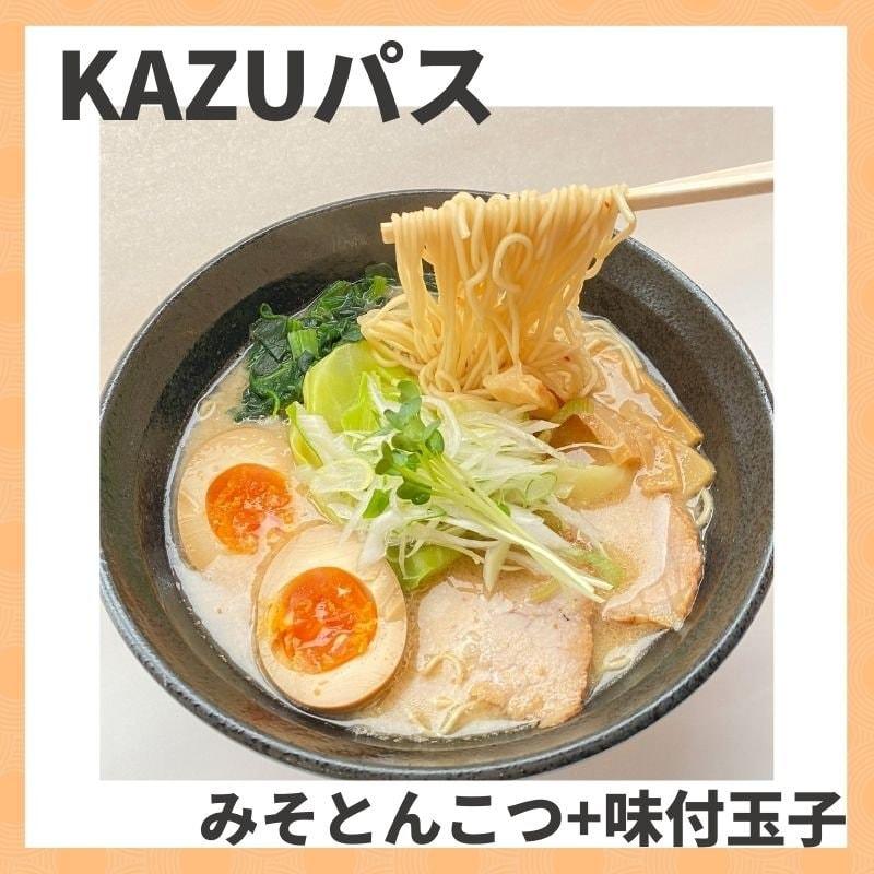【店頭払いのみ】KAZUパス「みそとんこつ+味付玉子」一杯分チケットのイメージその1