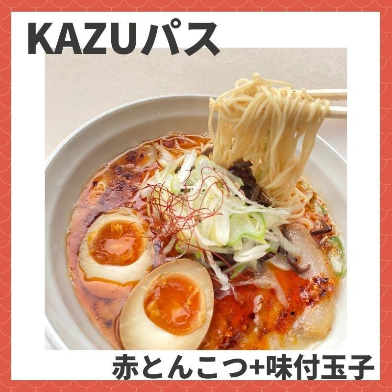 【店頭払いのみ】KAZUパス「赤とんこつ+味付玉子」一杯分チケットのイメージその1