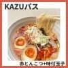 【店頭払いのみ】KAZUパス「赤とんこつ+味付玉子」一杯分チケット