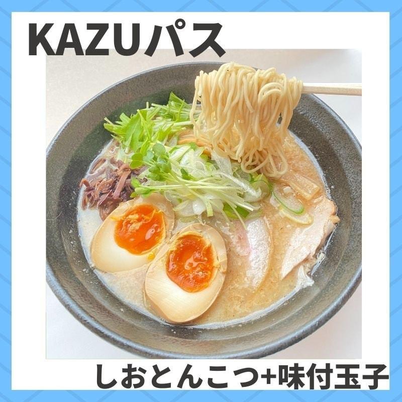 【店頭払いのみ】KAZUパス「しおとんこつ+味付玉子」一杯分チケットのイメージその1