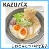 【店頭払いのみ】KAZUパス「しおとんこつ+味付玉子」一杯分チケット