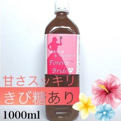 【開店記念特別価格】1ℓ1本きび糖入り パパイヤ ドリンク Forever Bride