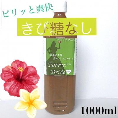 【開店記念特別価格】1ℓ1本きび糖無し パパイヤ ドリンクForever Bride