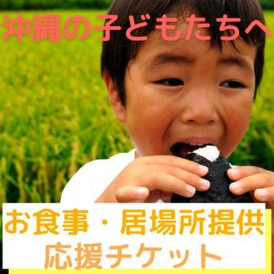 沖縄の子どもたちの居場所づくり・お食事提供応援チケット!
