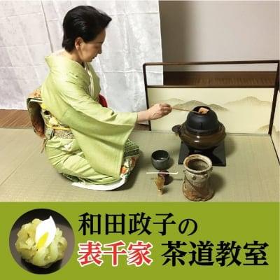 和田政子の表千家 茶道教室