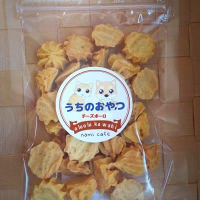 【うちのおやつシリーズ】チーズボーロ(犬用おやつ)