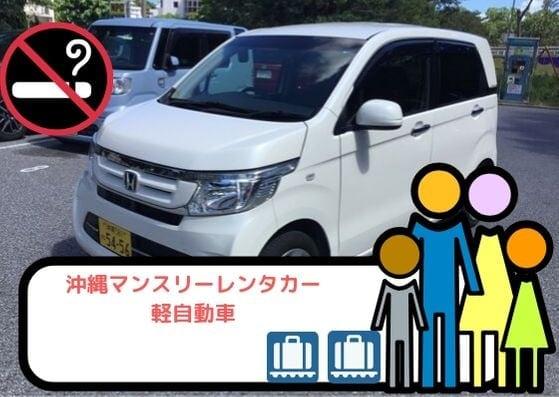 コロナキャンペーン【禁煙車・配車】マンスリーレンタカー軽自動車のイメージその5