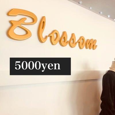 Blossom*商品券5000円