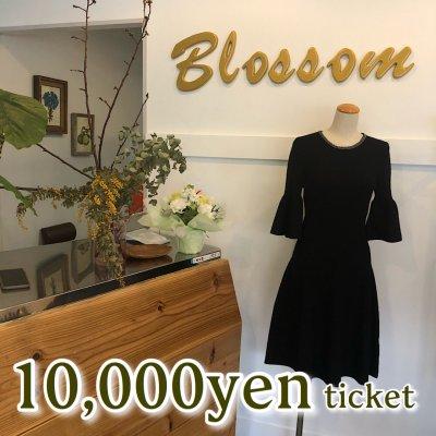 Blossom*商品券10000円